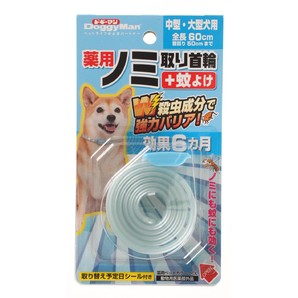 [ドギーマンハヤシ] 薬用ノミ取り首輪+蚊よけ 中・大型犬用 効果6ヵ月