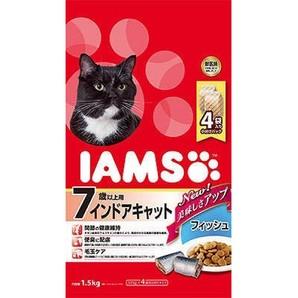 [マースジャパン] IAMAS アイムス 7歳以上用 インドアキャット フィッシュ 1.5kg