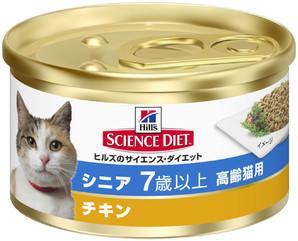 [日本ヒルズ] SDシニア高齢猫用チキン 82g