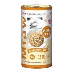 [アイシア] MiawMiaw3P ささみ入りまぐろ 160g×3缶