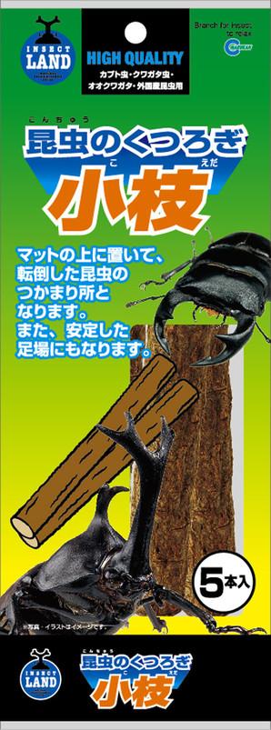 [マルカン]昆虫のくつろぎ小枝 5本 T−134