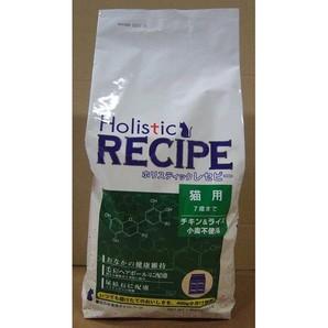 [パーパス] Holistic RECIPE ホリスティックレセピー 猫用 チキン&ライス 新ネコ 1.6kg