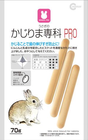 うさぎのかじりま専科PRO 70g MRP-712