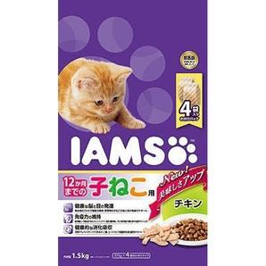 [マースジャパン] IAMAS アイムス 12か月までの子ねこ用 チキン 1.5kg