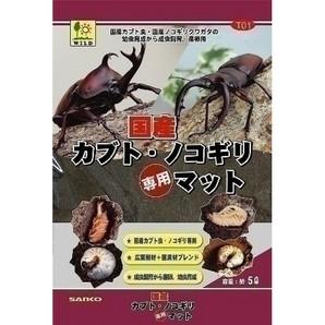 国産カブト・ノコギリ専用マット5l