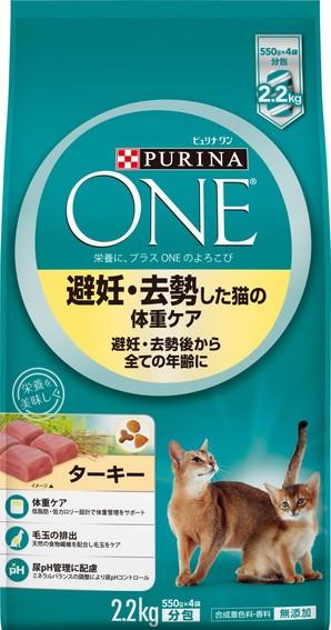 [ネスレピュリナ] ピュリナワン キャット 避妊・去勢した猫の体重ケア 子ねこから全ての年齢に 2.2kg