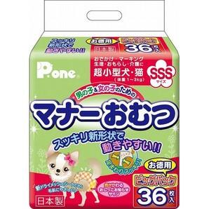 [第一衛材]マナーおむつ ビッグパック SSSサイズ 36枚入 超小型犬・猫