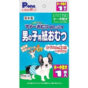 [第一衛材]マナーおむつ 男の子用紙おむつ プチ 小~中型犬 1枚