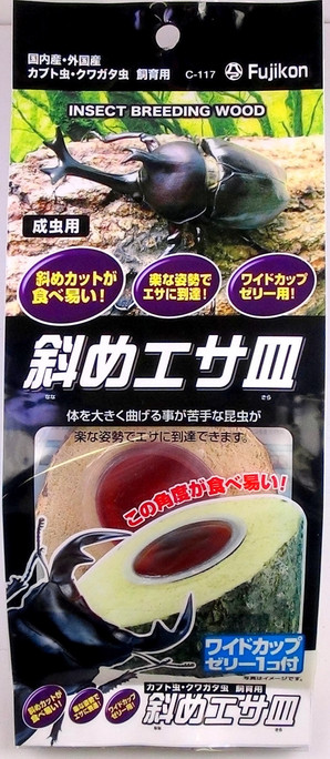 フジコン 斜めエサ皿 C-117