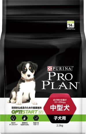 [ネスレピュリナ] プロプラン 中型犬子犬用 2.5kg