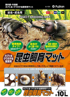 昆虫飼育マット10L