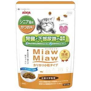 [アイシア] MiawMiawカリカリ小粒タイプシニア猫用かつお味 270g