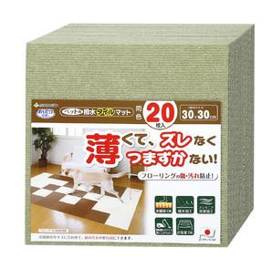 [サンコー] ペット用 撥水タイルマット 同色20枚入 緑 グリーン おくだけ吸着
