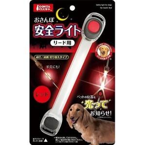 おさんぽ安全ライト リード用レッド DP-655