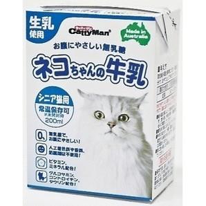 ネコちゃんの牛乳 シニア猫用 200ml