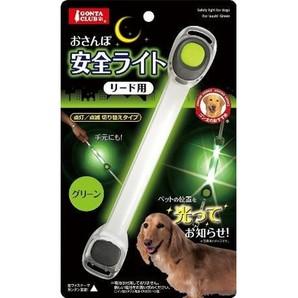 おさんぽ安全ライト リード用グリーン DP-690