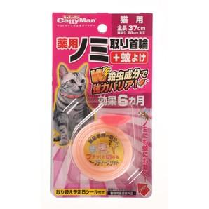 [ドギーマンハヤシ] 薬用ノミ取り首輪+蚊よけ 猫用 効果6ヵ月