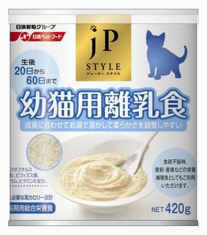 [日清ペットフード] ジェーピースタイル 幼猫用離乳食 420g