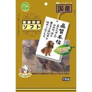 [友人] 新鮮砂肝 ソフト 130g