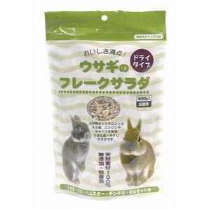 [アラタ]ウサギのフレークサラダ 400g