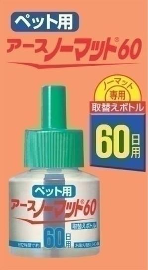 [アース・ペット] ペット用アースノーマット60取替ボトル