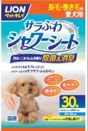 [ライオン商事] ペットキレイ サラふわシャワーシート 長毛犬用 30枚