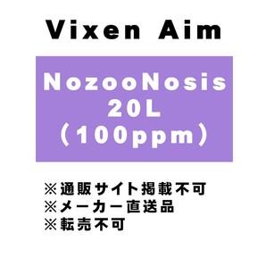 [Vixen Aim] NozooNosis 20L ※メーカー直送(ケース単位)