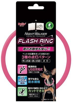 [ペティオ] ナイトウォーカー フラッシュリング ピンク