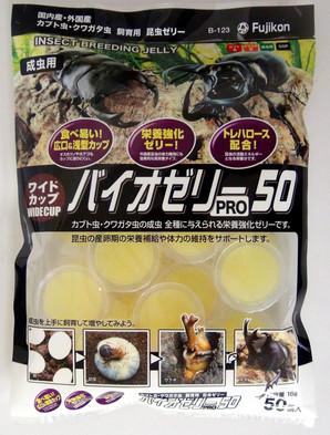 [フジコン] ワイドカップバイオゼリーPRO50