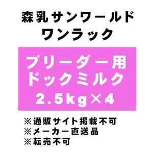 [森乳サンワールド] ワンラック ブリーダーパック ドッグミルク 2.5kg×4(1ケース) ※ブリーダー様専用商材