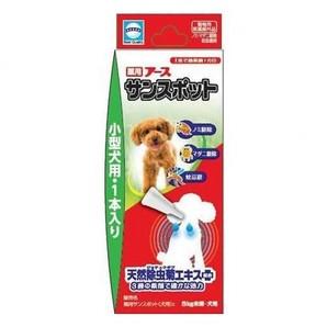 [アース・ペット] 薬用サンスポット小型犬用1本入り