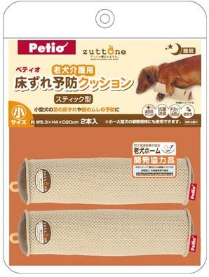 [ペティオ] 老犬介護用 床ずれ予防クッション スティック型小2個入