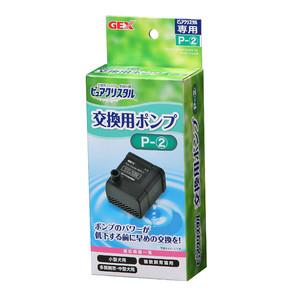 [ジェックス] ピュアクリスタル交換用ポンプP-2