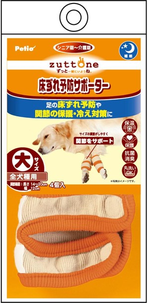 [ペティオ] 老犬介護用 床ずれ予防サポーター 大