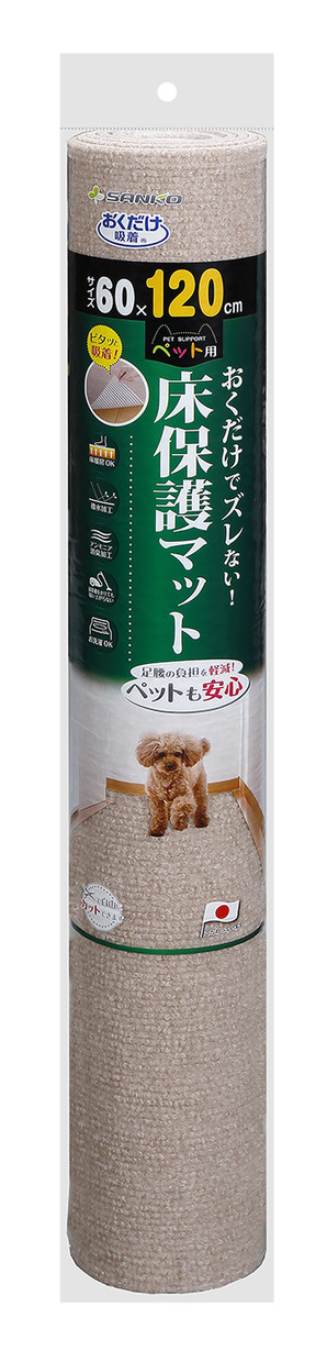 [サンコー] ペット用床保護マット 60×120cm ベージュ