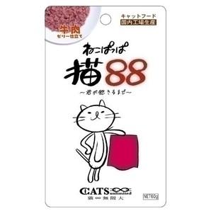 [わんわん] 猫88レトルト 牛肉 ゼリー仕立て 60g