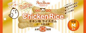 [ペッツルート] チキン味ライスガム 骨型M 2本