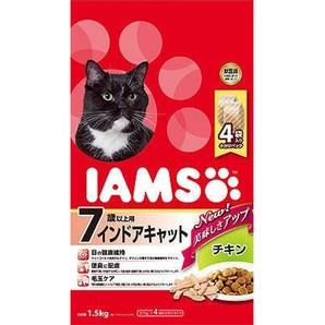 [マースジャパン] IAMAS アイムス 7歳以上用 インドアキャット チキン 1.5kg