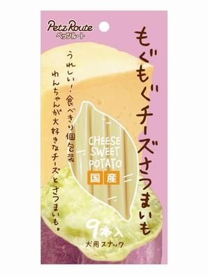 [ペッツルート] もぐもぐチーズさつまいも9本