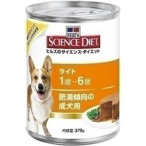 サイエンス・ダイエット ライト 肥満傾向の成犬用 (1歳~6歳) 370g