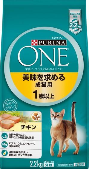 [ネスレピュリナ] ピュリナワン キャット 美味を求める成猫用 1~10歳 チキン 2.2kg