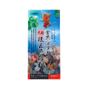 [スドー] 金魚・メダカの大粒珠五色砂利 900g