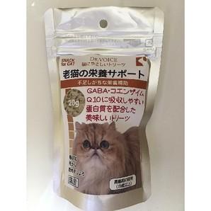 ドクターヴォイス 猫にやさしい 老猫の栄養サポート 20g