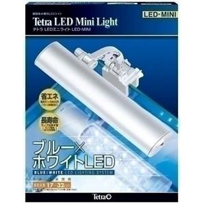 テトラ LEDミニライト
