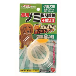 [ドギーマンハヤシ] 薬用ノミ取り首輪+蚊よけ 小型犬用 効果6ヵ月