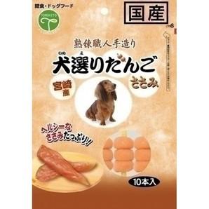 [友人] 熟練職人 犬選りだんご ささみ 10本