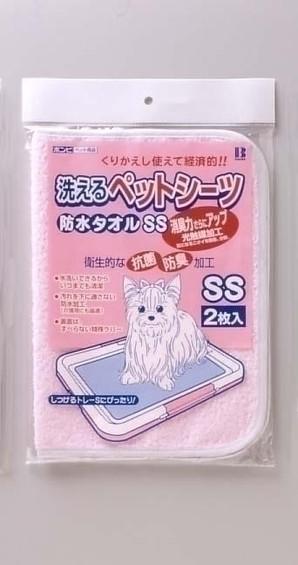 [ボンビアルコン] ボンビ 洗えるシーツ SS ピンク