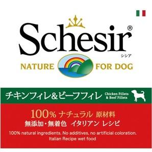 [ファンタジーワールド] Schesir シシア ドッグ チキンフィレ&ビーフフィレ 150g