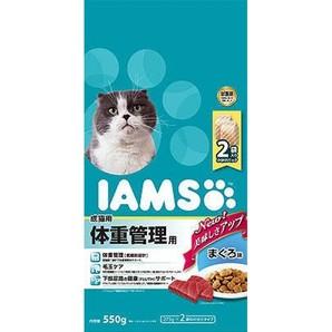 [マースジャパン] IAMAS アイムス 成猫用 体重管理用 まぐろ味 550g