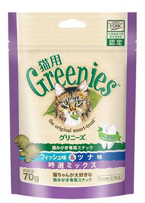 [マースジャパン] グリニーズ 猫用 フィッシュ味&ツナ味 吟選ミックス 70g